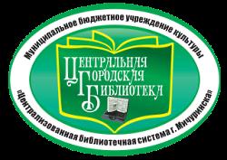 ЦГБ г.Мичуринска